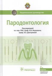 Пародонтология. Национальное руководство