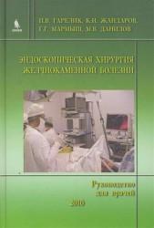 Эндоскопическая хирургия желчнокаменной болезни. (Руководство для врачей)
