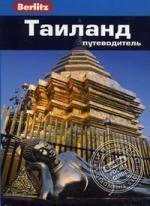 Таиланд. Путеводитель