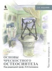 Основы чрескостного остеосинтеза. Том 3. Частные вопросы - II. 2-е издание, переработанное и дополненное