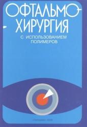 Офтальмохирургия с использованием полимеров