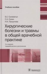Хирургические болезни и травмы в общей врачебной практике. Учебное пособие