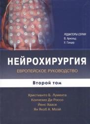 Нейрохирургия. Европейское руководство. В двух томах. Второй том
