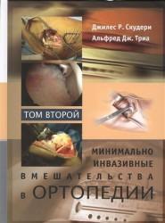 Минимально инвазивные вмешательства в ортопедии. В 2 томах. Том 2