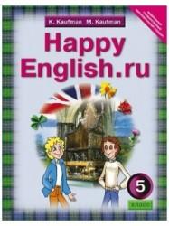 Happy English.ru: 5 / Английский язык. Счастливый английский.ру. 5 класс. Учебник. Певвый год обучения