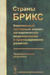 Страны БРИКС. Комплексный системный анализ, математическое моделирование и прогнозирование развития. Предварительные результаты
