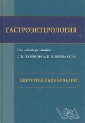 Гастроэнтерология. Хирургические болезни (Избранные разделы)