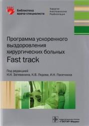 Программа ускоренного выздоровления хирургических больных. Библиотека врача