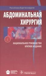 Абдоминальная хирургия. Национальное руководство. Краткое издание