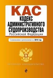 Кодекс административного судопроизводства РФ: текст с изменениями и дополнениями на 2018 год
