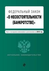 """Федеральный закон """"О несостоятельности (банкротстве)"""": текст с последними измененими и дополнениями на 2018 год"""