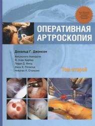Оперативная артроскопия. В 2-х томах. Том 2