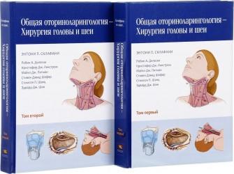 Общая оториноларингология - Хирургия головы и шеи. Том первый, второй (комплект из 2 книг)