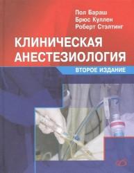 Клиническая анестезиология