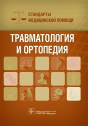 Травматология и ортопедия. Стандарты медицинской помощи