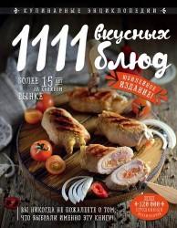 1111 вкусных блюд