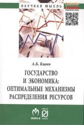 Государство и экономика: оптимальные механизмы распределения ресурсов. Монография
