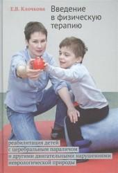 Введение в физическую терапию. Реабилитация детей с церебральным параличом и другими двигательными нарушениями неврологической природы