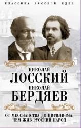 От мессианства до нигилизма. Чем жив русский народ