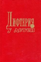 Дифтерия у детей: Монография (под ред. Ивановой В.В.)