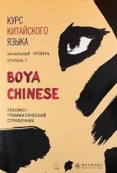 """Курс китайского языка """"Boya Chinese"""". Начальный уровень. Ступень II. Лексико-грамматический справочник"""