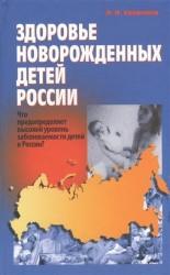 Здоровье новорожденных детей России