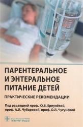Парентеральное и энтеральное питание детей. Практические рекомендации