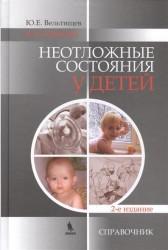 Неотложные состояния у детей. Справочник