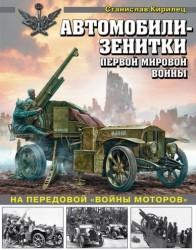 """Автомобили-зенитки Первой мировой войны. На передовой """"войны моторов"""""""