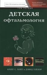 Детская офтальмология. В 2-х томах. Том 1