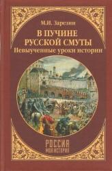 В пучине Русской Смуты. Невыученные уроки истории