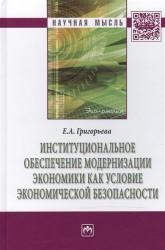 Институциональное обеспечение модернизации экономики как условие экономической безопасности: Монография