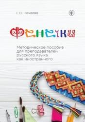 Фенечки. Методическое пособие для преподавателей русского языка как иностранного