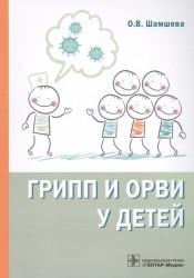Грипп и ОРВИ у детей