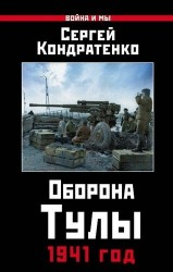Оборона Тулы. 1941 год