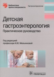 Детская гастроэнтерология. Практическое руководство