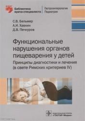 Функциональные нарушения органов пищеварения у детей. Принципы диагностики и лечения (в свете Римских критериев IV)