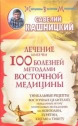 Лечение более чем 100 болезней методами восточной медицины
