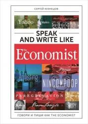 Speak and Write like the Economist. Говори и пиши как the Economist. 2-е издание, дополненное и переработанное