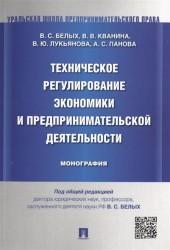 Техническое регулирование экономики и предпринимательской деятельности. Монография