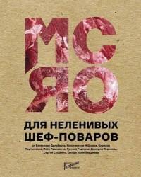 Мясо для неленивых шеф-поваров. 15 мастер-классов и 23 рецепта