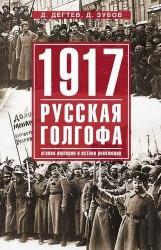 1917г: Русская голгофа. Агония империи и истоки революции