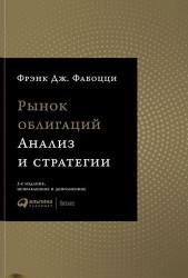 Рынок облигаций: Анализ и стратегии. 3-е издание, исправленное и дополненное