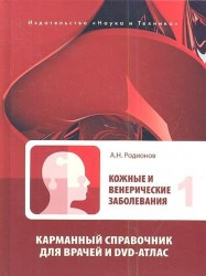 Кожные и венерические заболевания. Карманный справочник для врачей. Том 1 (комплект из 2 книг)