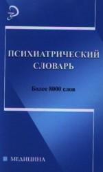 Психиатрический словарь