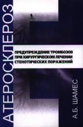 Атеросклероз. Предупреждение тромбозов при хроническом лечении стенотических поражений