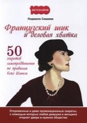 Французский шик и деловая хватка. 50 секретов самопродвижения по правилам Коко Шанель.