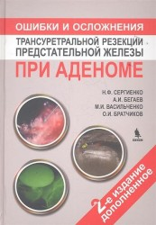 Ошибки и осложнения трансуретральной резекции предстательной железы при аденоме