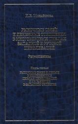 Рыночные связи и денежные отношения в многовековых циклах Западной и Русской цивилизаций. Ретроспектива. В 2 книгах. Книга 1. Рыночные связи и деньги в многовековых циклах цивилизаций и их развитие в западном обществе