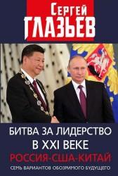 Битва за лидерство в ХХI веке. Россия-США-Китай. Семь вариантов обозримого будущего.
